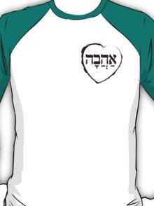 The Hebrew Set: AHAVA (=Love) - Dark T-Shirt