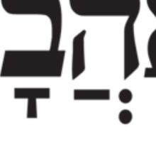 The Hebrew Set: AHAVA (=Love) - Dark Sticker