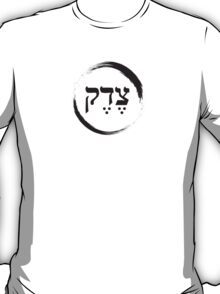 The Hebrew Set: TZEDEK (=Justice) - Dark T-Shirt