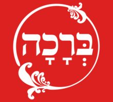 The Hebrew Set: BRAHA (=Blessing) - Light Kids Tee