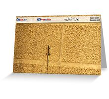 Lizard on the Wall, by Charbel Greeting Card