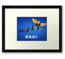Phoenix Evolution Framed Print