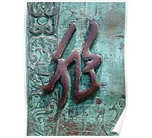 Chinese Inscription Poster