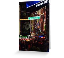 New York, Broadway Greeting Card