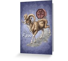 Year of the Ram (for dark shirts) Greeting Card