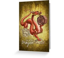 Year of the Dragon (for dark shirts) Greeting Card