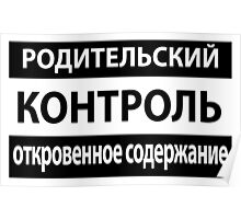 Parental Advisory Explicit Content in Russian Poster