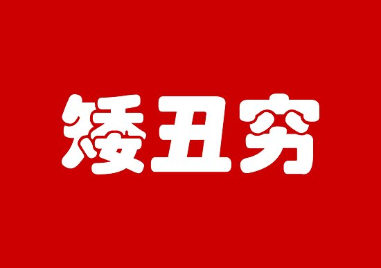 Short, Ugly & Poor 矮丑穷 Chinese Hanzi MEME  by tinybiscuits