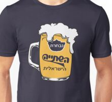Israeli Drinking Team (Hebrew T-shirt) Unisex T-Shirt