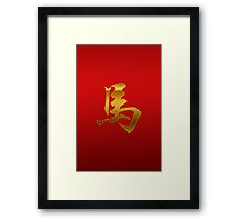 Chinese Zodiac Horse Character T-Shirts Gifts Framed Print