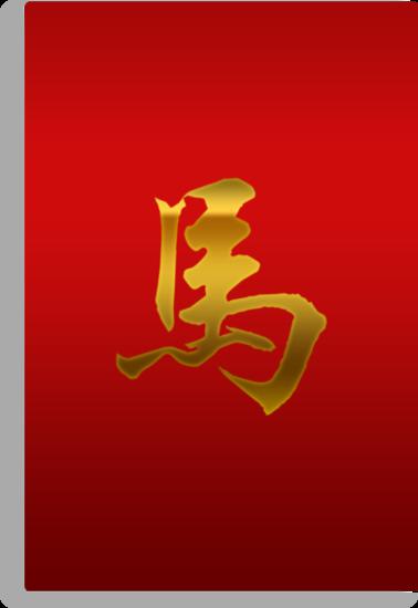 Chinese Zodiac Horse Character T-Shirts Gifts by ChineseZodiac
