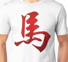 Chinese Zodiac Horse Character T-Shirts Gifts Unisex T-Shirt