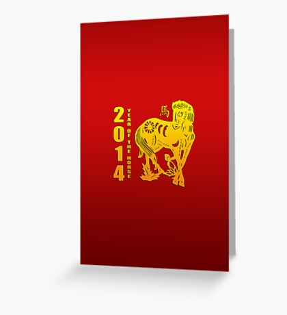 Year of The Horse 2014 Greeting Card