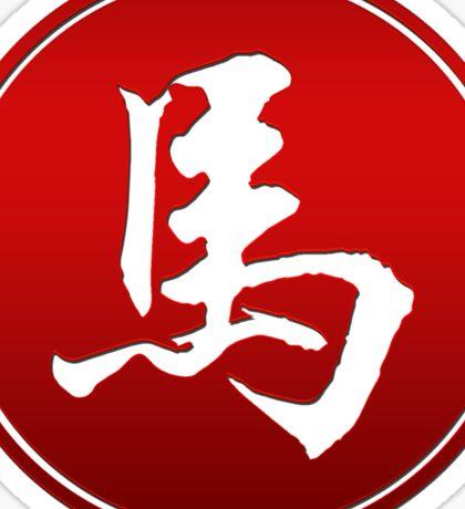 Chinese Zodiac Horse Sign Sticker