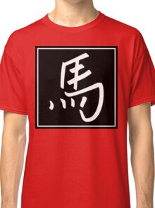 Chinese Zodiac Horse Character Classic T-Shirt