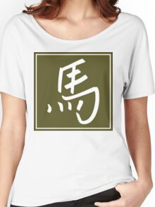 Chinese Zodiac Horse Character Women's Relaxed Fit T-Shirt
