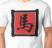 Year of The Horse Symbol Unisex T-Shirt