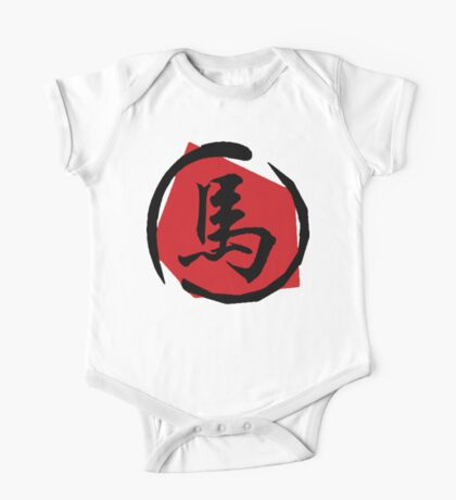 Chinese Zodiac Sign of The Horse One Piece - Short Sleeve