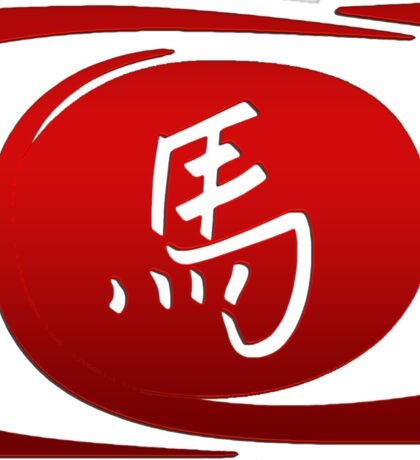 Sign Chinese Zodiac Year of The Horse Sticker