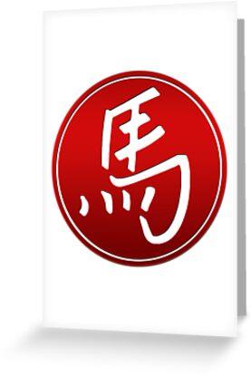 Chinese Zodiac Year of The Horse by ChineseZodiac