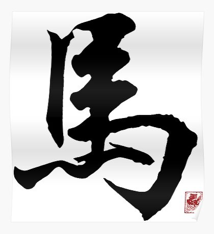 Chinese Zodiac Sign of The Horse Poster