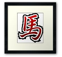 Chinese Zodiac Horse Sign - Year of The Horse Symbol Framed Print