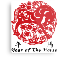 Year of The Horse Papercut Metal Print
