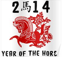 Year of The Horse 2014 Papercut Poster