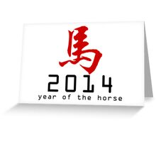 Asian Oriental Chinese Zodiac Horse T-Shirt 2014 Greeting Card