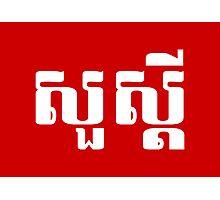 Hello / Sua s'dei in Khmer / Cambodian Script Photographic Print