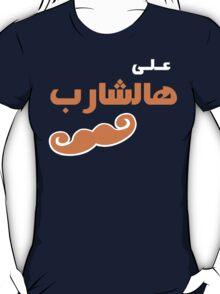 Ala Hasharib (Arabic T-shirt) T-Shirt