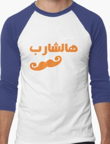 Ala Hasharib (Arabic T-shirt) Men's Baseball ¾ T-Shirt
