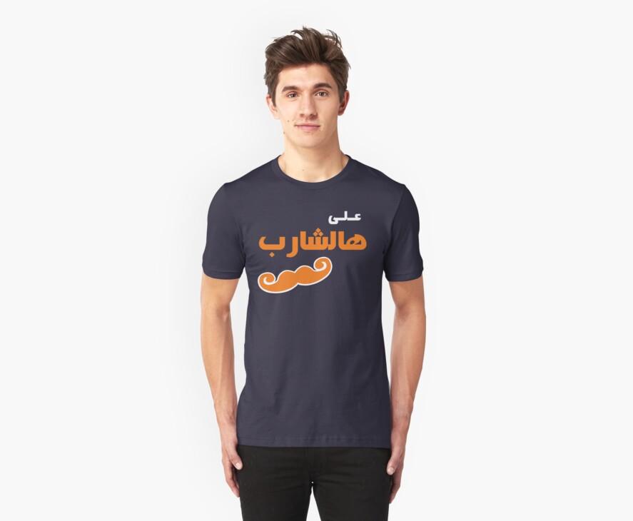 Ala Hasharib (Arabic T-shirt) by mustardofdoom