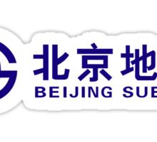 Beijing Subway  Sticker