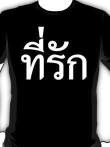 Tee-rak ~ My Love in Thai Language T-Shirt