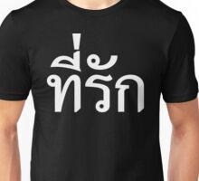 Tee-rak ~ My Love in Thai Language Unisex T-Shirt