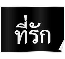 Tee-rak ~ My Love in Thai Language Poster