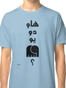 How Do You Feel? (arabic) Classic T-Shirt