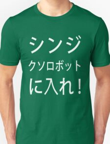 Shinji get in the f*cking robot! T-Shirt