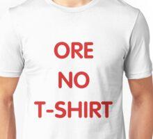 Arakawa 'Ore No T-Shirt' Unisex T-Shirt