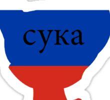 Cyka Nuggets Sticker