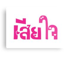 Very Sorry ~ Sia Jai in Thai Language Script Metal Print