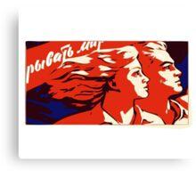 COMMUNIST PROPAGANDA HE AND SHE Canvas Print