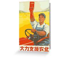 CHINESSE COMMUNIST PARY PROPAGANDA  Greeting Card
