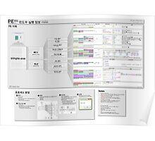 PE101 Korean: 윈도우 실행 정보 Poster