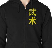 Wushu - Chinese Martial Arts - Modern Zipped Hoodie