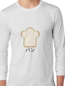 BREAD -  パン Long Sleeve T-Shirt