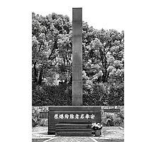 Nagasaki Hypocenter Triptych I Photographic Print