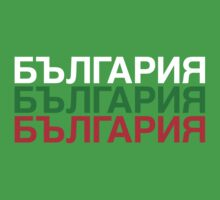 BULGARIA Kids Clothes