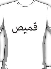 قميص T-Shirt
